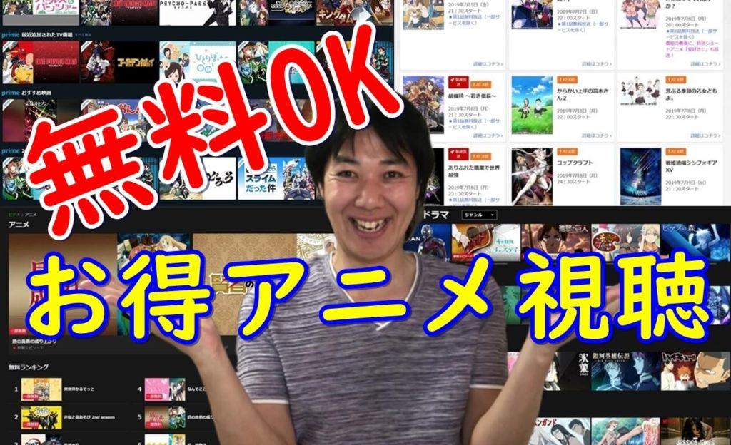アニメ 無料 ランキング