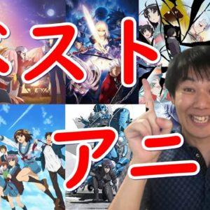 殿堂入り!名作神アニメベスト100おすすめランキング【随時更新】
