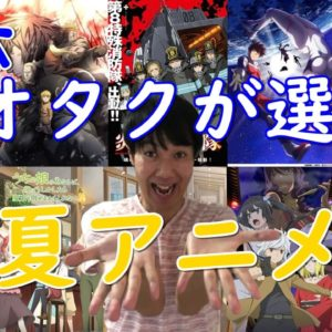 海外版2019年夏アニメ人気ランキング~外国人オタクが選ぶ好きな作品
