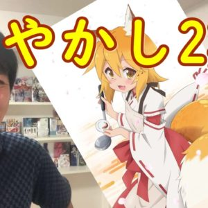 『世話やきキツネの仙狐さん』アニメ2期の可能性を推理~甘やかしコメディの続編は?