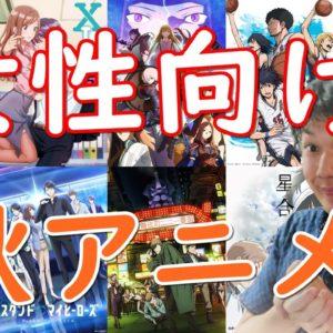 女性向け2019年秋アニメ!女子におすすめの注目作特集