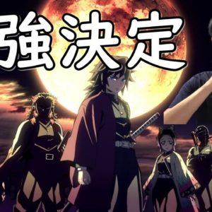 鬼滅の刃『柱』最強キャラランキング~鬼殺隊ベスト9