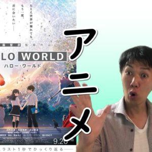 あの頃の京アニな雰囲気『HELLO WORLD(ハロー・ワールド)』ネタバレなしアニメ映画感想