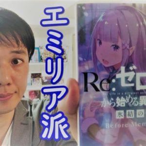 『Re:ゼロから始める異世界生活(リゼロ)氷結の絆』ネタバレなし・あり映画感想。テレビアニメ版とも比較