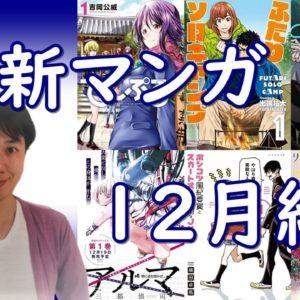 12月編:連載ほやほや最新おすすめ漫画紹介~マンガ雑誌&アプリの最速注目6選