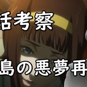 『PSYCHO-PASS サイコパス3期7話』終末救済プランと槙島の悪夢再びの考察・感想