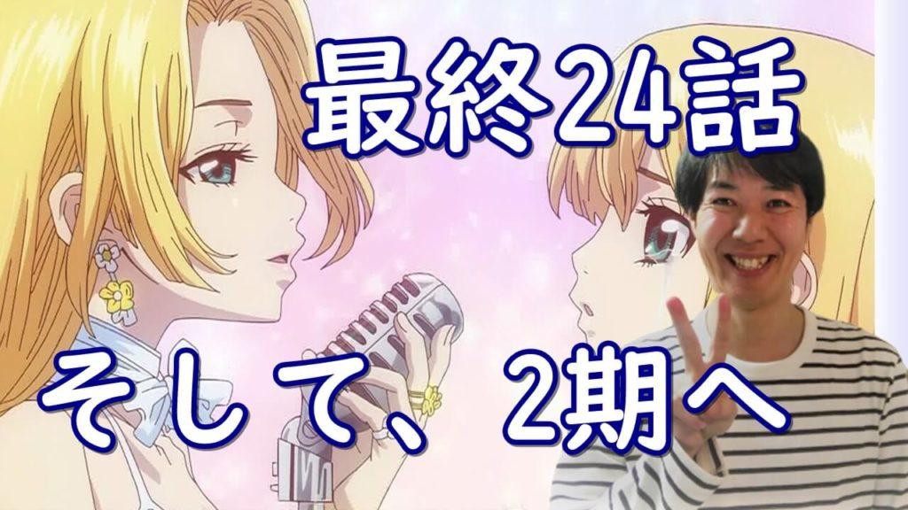 ドクター ストーン アニメ 二 期