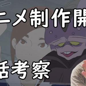 『映像研には手を出すな!第2話』敏腕プロデューサー金森氏の活躍&アニメ制作動き出すの感想・考察