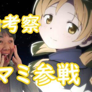 『マギアレコード第3話』レナ&楓の結末とマミ参戦の感想・考察~魔法少女まどか☆マギカ外伝