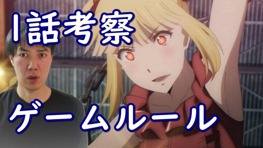 ゲーム アニメ まで 話 ズ ダーウィン 何