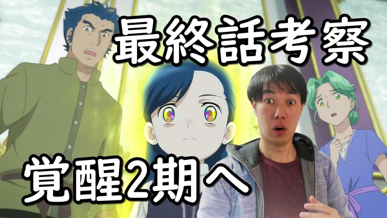 の 続編 下剋上 好き 本