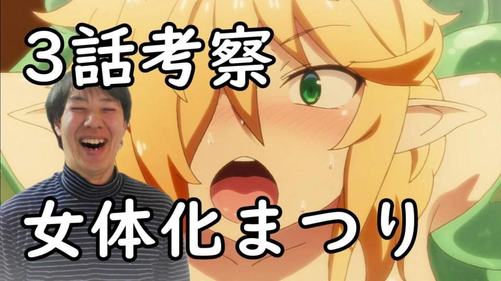 異 種族 レビュアーズ アニメ 無料