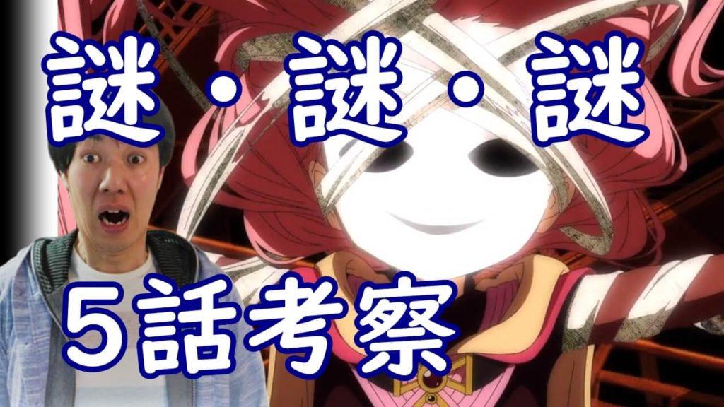 マギア レコード アニメ 考察
