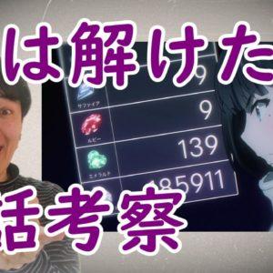 『ダーウィンズゲーム第6話』シュカのヒロイン度と真の宝は渋谷駅の感想・考察