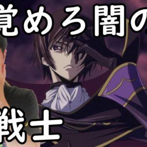 闇の主人公:ダークヒーローおすすめアニメ紹介12選~アンチヒーローな悪のカリスマたち