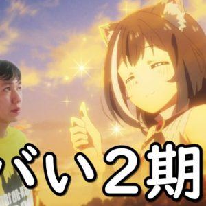 アニメ2期へ『プリンセスコネクト!Re:Dive (プリコネR)』最終13話まで見た感想と続編考察
