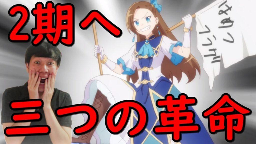 アニメ 破滅 悪役 感想 フラグ 令嬢