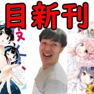 8月中旬新刊おすすめ漫画紹介『かのかり16巻、ドメスティックな彼女 最終28巻、トニカクカワイイ12巻』