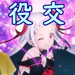 『SAO(ソードアートオンライン)アリシゼーションWoU17話』エイジ&ユナ登場でキリト復活への感想・考察