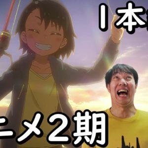 アニメ2期へ『放課後ていぼう日誌』最終12話まで見た感想・考察&続編予想