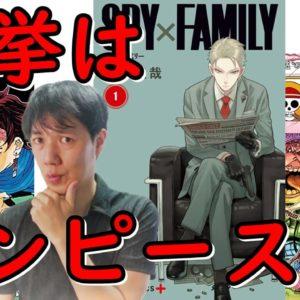 『鬼滅の刃 越え!』ワンピース並の新ジャンプ漫画エース『SPY×FAMILY(スパイファミリー)』