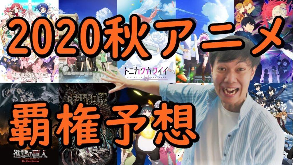秋アニメ特集