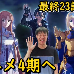 アニメ4期プログレッシブへ『SAOアリシゼーションWoU 最終23話の感想・考察』ソードアートオンライン