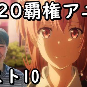 俺の今年No.1!2020年アニメおすすめランキング~アニソン・キャラも