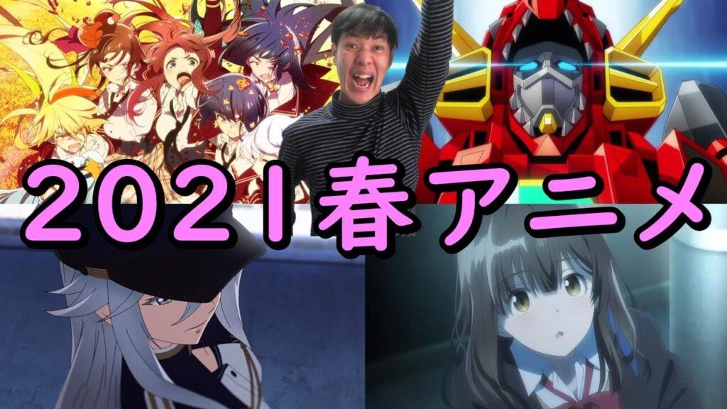 春アニメ特集
