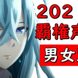 2021年春アニメ覇権声優ランキング~人気の男性&女性を演じたキャラの多さで