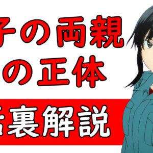 『スーパーカブ』5話アニメ裏解説・感想。礼子の両親と壁の正体。富士山登頂にハンターカブ