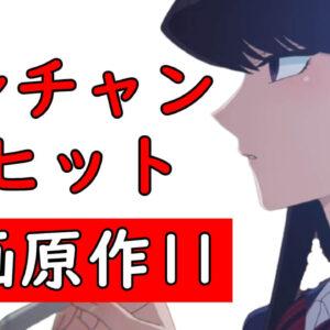 ワンチャン大ヒット!2021年アニメ化決定の漫画原作おすすめランキング紹介