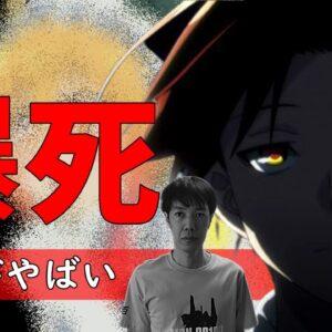 爆死したアニメランキング~円盤売上の真実の裏側