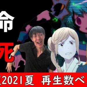 本命惨敗!2021夏アニメビリビリ動画の再生数ランキング~マギレコもラブライブもかげきしょうじょも爆死