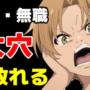アニオタの『2021年秋アニメ再生数おすすめランキング』鬼滅の刃・無職転生にポプテピピック再放送が挑む