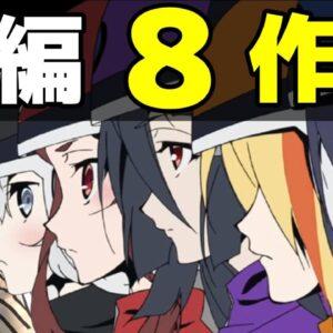 続編アニメ速報!長瀞さん2期、ゾンビランドサガ映画化、モブサイコ100 3期