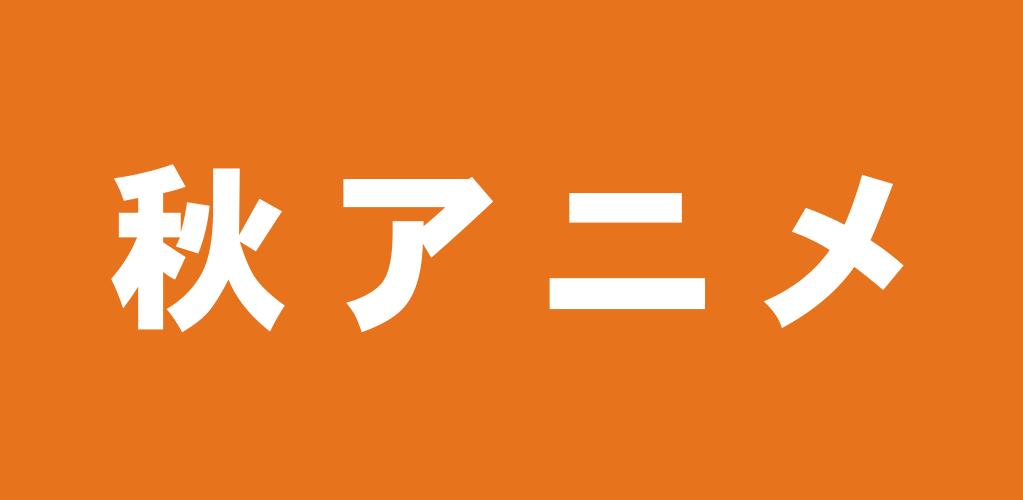 【秋アニメ】2018年10月放送最新注目作おすすめランキング