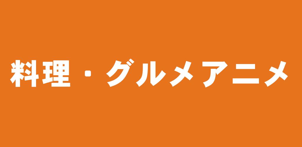料理・グルメ・飯テロ名作アニメおすすめランキング~美味しいよ