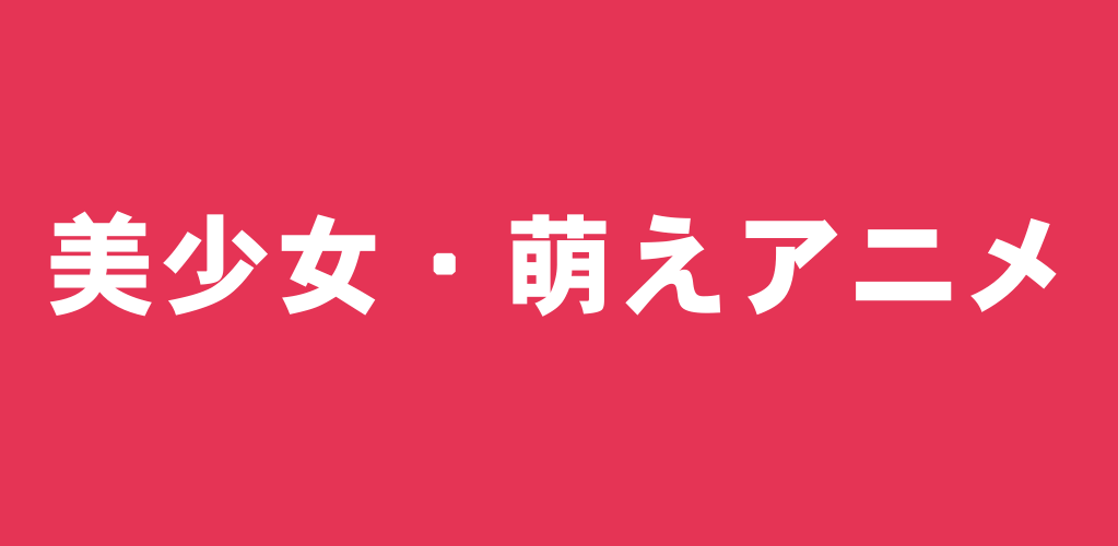 可愛いは正義!萌え・美少女アニメおすすめランキング【きらら系以外も多い】