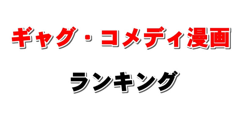 【正統派・シュール・パロディ】ギャグ・コメディ漫画おすすめランキング