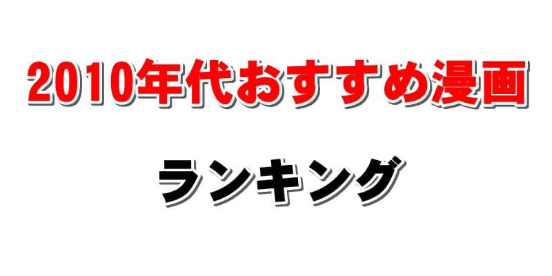 2010年代のおすすめ漫画ランキング~平成の集大成