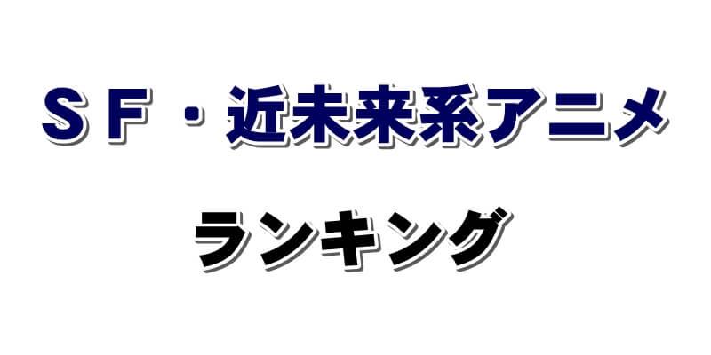 SFアニメおすすめランキング【近未来・サイエンス・スペース・ファンタジー・ループものなど】
