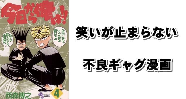 笑いが止まらないヤンキーギャグバトル漫画『今日から俺は!!』【実写化もしたよ】