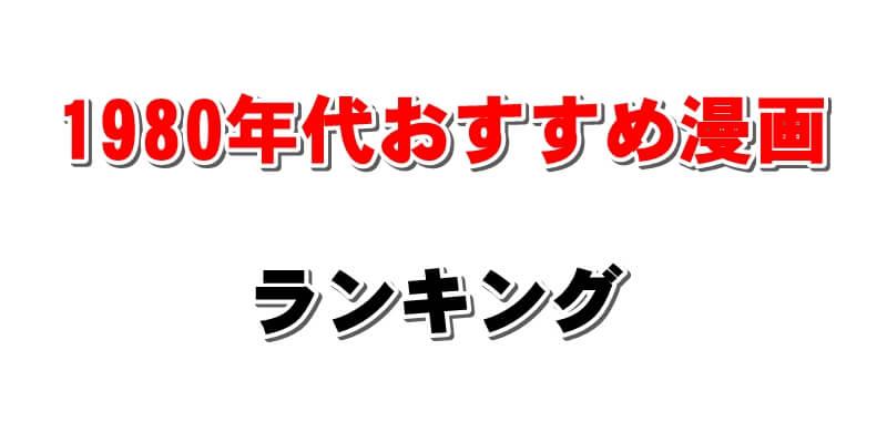 昭和の終末【1980年代】昔の名作漫画おすすめランキング