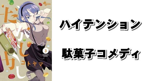 奇抜ヒロイン+ハイテンション駄菓子コメディ漫画『だがしかし』アニメ版も笑える