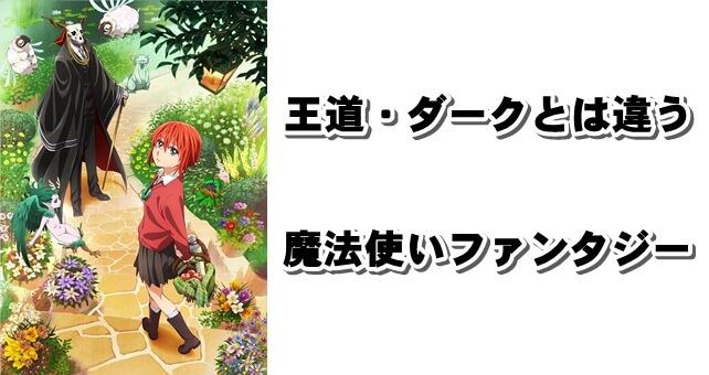 アニメ ダーク ファンタジー