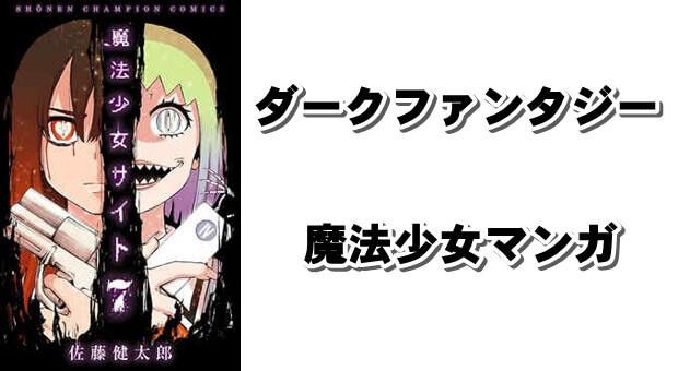 少女の凄惨な日常は過酷な非日常へ『魔法少女サイト』ダークファンタジー漫画