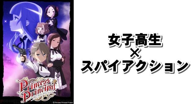 職業:スパイ、任務:女子高生アニメ『プリンセス・プリンシパル』