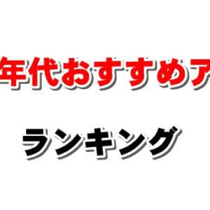 2000年代の名作アニメおすすめランキング【平成中期の夕方・ゴールデン・朝・深夜アニメまで】