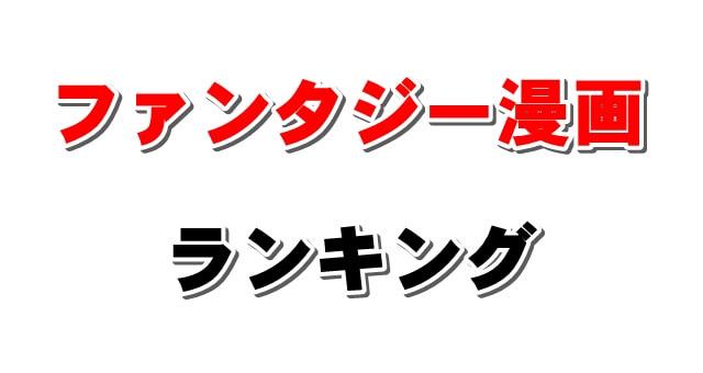 【異世界・ダーク・王道など】ファンタジー漫画おすすめランキング
